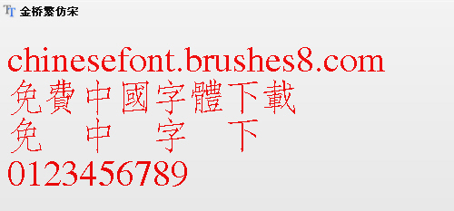 Jinqiao imitation Song-Dynasty-style typeface