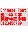 Wen ding Super bold figure chinese font