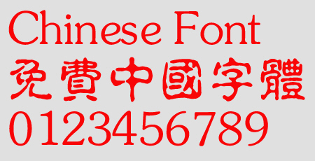12 Calligrapher Gu yin Font Traditional Chinese Font