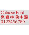 Calligrapher Gu yin Font