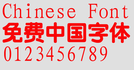 13 Classic Chao yuan Simplified Font Simplified Chinese Font