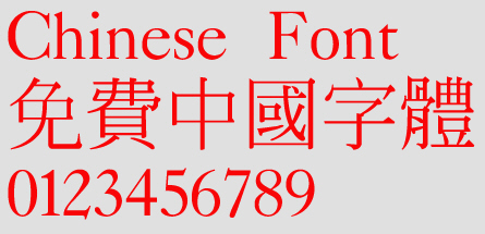 Chinese dragon Standard Font
