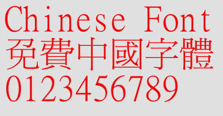 Wang han zong Copy Song typeface Font