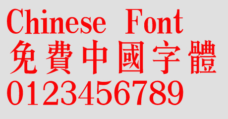 34 Classic Song typeface Traditional Font Traditional Chinese Font