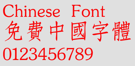 Chinese Dragon Copy Song typeface Font