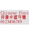 Han ding Hai bao Font