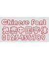Hua wen Cloud Font