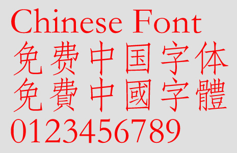 Hua wen Fang song Font Hua wen Fang song Font Traditional Chinese Font Song typeface Simplified Chinese Font Copy Song typeface