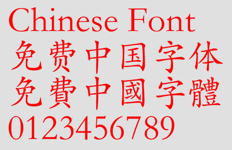 FONTS FREE PINYIN DOWNLOAD CHINESE