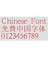Mini Zi dian Song Font