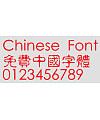 Super century Zhong gu yin Font