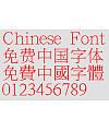 Han yi Baojian Song typeface Font