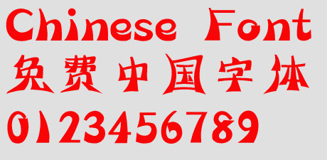 caidd11 Han yi Butterfly Simplified Font Simplified Chinese Font