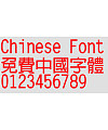 Wen ding bold figure chinese font