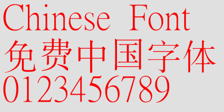 Wang han zong New Song typeface Font