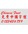 Calligrapher Xing kai ti Font-Traditional Chinese