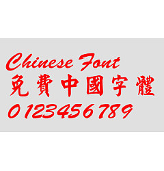Permalink to Calligrapher Xing kai ti Font-Traditional Chinese