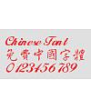 Calligrapher Xing shu ti Font