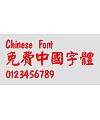 Calligrapher Yan kai ti Font