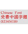 Chinese Dragon Gu yin Font