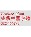 Chinese Dragon Gu yin Font