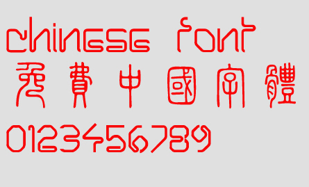 Chinese Dragon Jin shi Font Chinese Dragon Jin shi Font Traditional Chinese Font