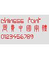 Chinese Dragon Jin shi Font