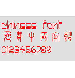 Permalink to Chinese Dragon Jin shi Font