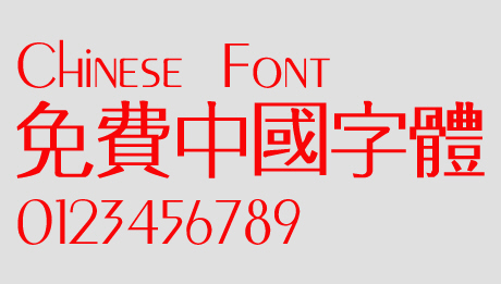 Chinese Dragon Xin shu Font