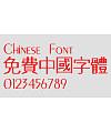 Chinese Dragon Xin shu Font