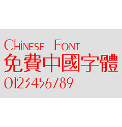 Permalink to Chinese Dragon Xin shu Font