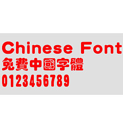 Permalink to Classic Die yuan ti Traditional Font