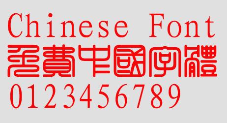 Classic Fang zhuan Font