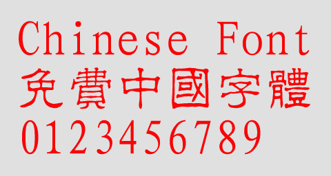 Classic Jiao li Font Classic Jiao li Font Traditional Chinese Font