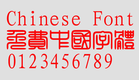 Classic Jiao zhuan Font Classic Jiao zhuan Font Traditional Chinese Font
