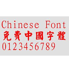 Permalink to Classic Mao kai Font