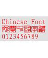 Classic Yin zhuan Font