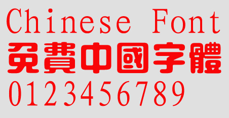 Classic Yuan yi Font Classic Yuan yi Font Traditional Chinese Font