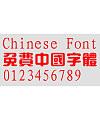 Classic Yuan yi Font