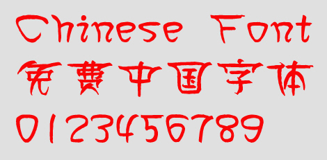 Han yi Chen pin po Font Han yi Chen pin po Font Simplified Chinese Font