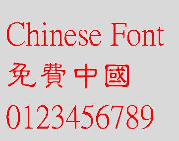 Richwin Li shu Font