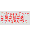 Wen ding spring Font