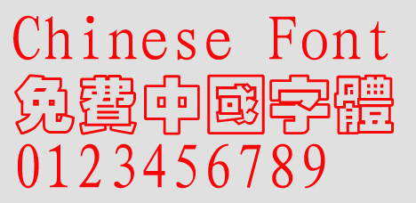 Classic Kong die hei Font Classic Kong die hei Font Traditional Chinese Font