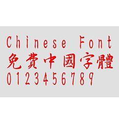 Permalink to yu shi xing shu chinese font