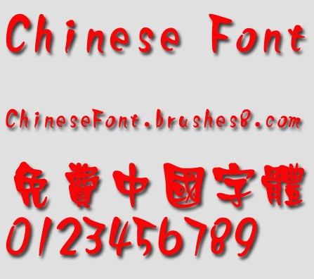 Wen ding Advertising chinese font