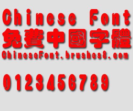Wen ding Amber chinese font