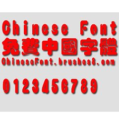 Permalink to Wen ding Amber chinese font