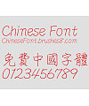 Wen ding Pen chinese font