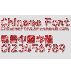 Permalink to Wen ding Sausage chinese font