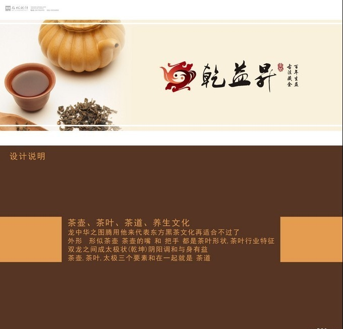huge4fa1364a99a84 Yiyang dry up: tea Co., LTD, the LOGO design and a packaging design Chinese Packaging Design